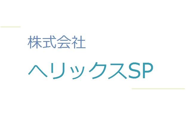 へリックスSP