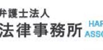 弁護士法人春田法律事務所
