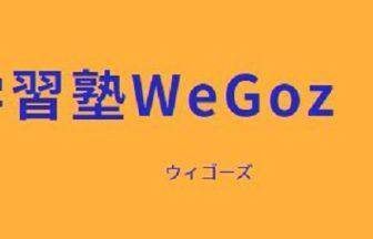 学習塾 WeGoz