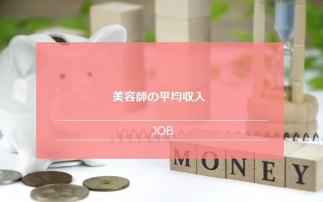 美容師の平均収入