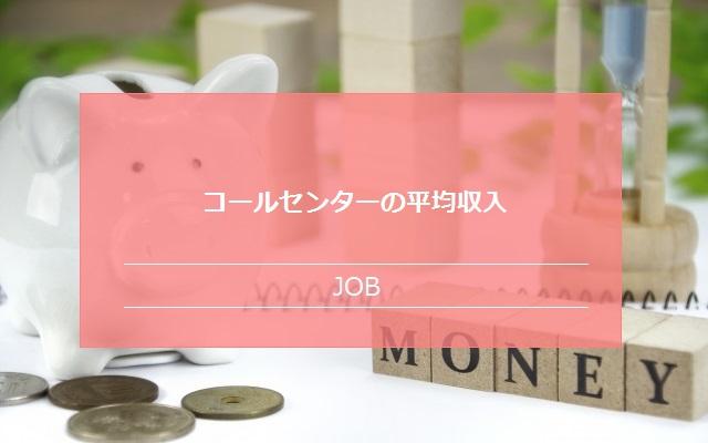 コールセンターの平均収入