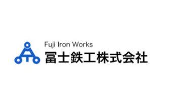 富士鉄工株式会社