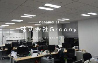 株式会社Groony
