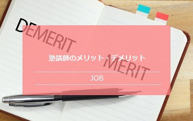 塾講師のメリット・デメリット