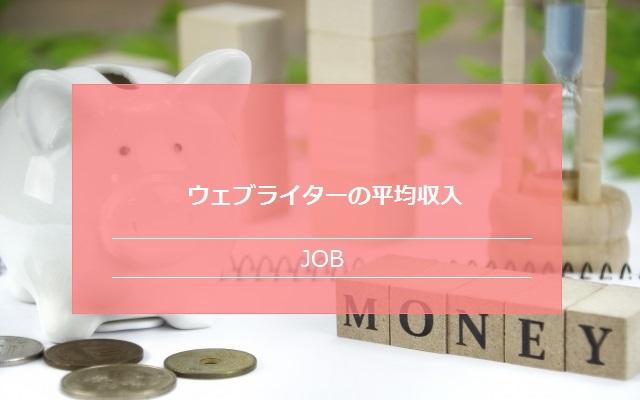 ウェブライターの平均収入