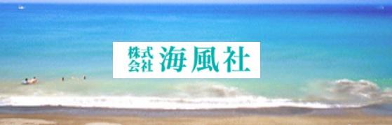 株式会社海風社