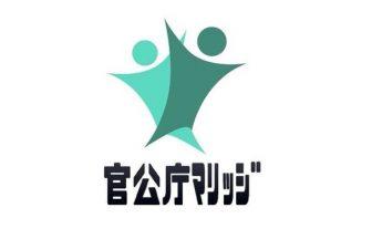 官公庁マリッジ