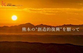 一般社団法人熊本創生企業家ネットワーク