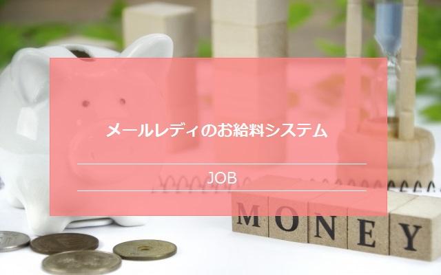 メールレディのお給料システム