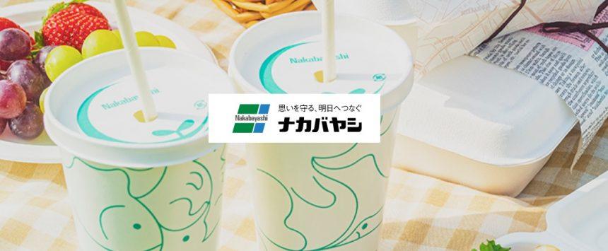 ナカヤバシ株式会社