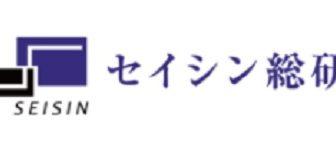 セイシン総研