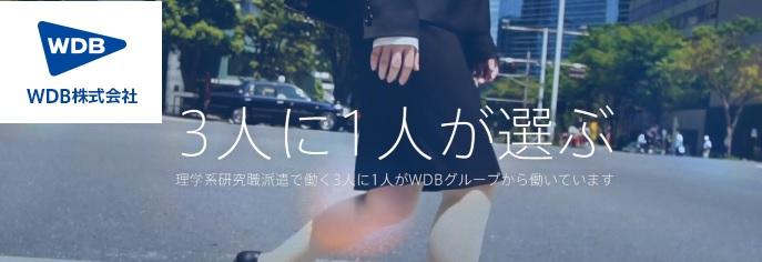 WDB株式会社