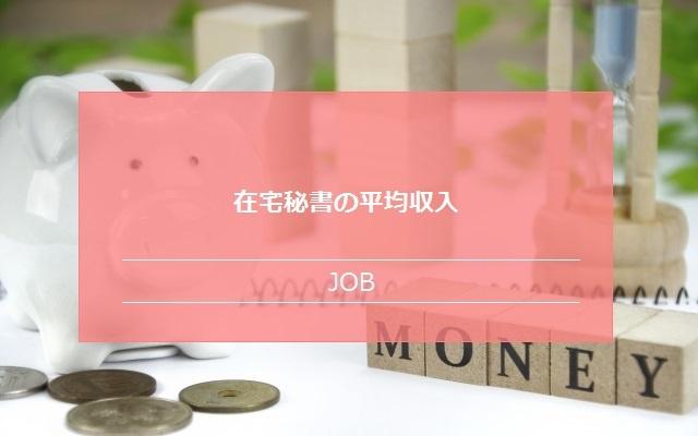 在宅秘書の平均収入