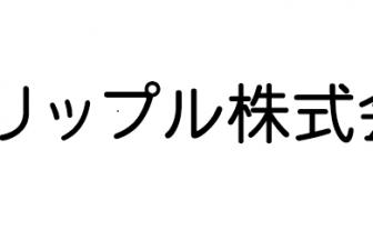 リップル株式会社