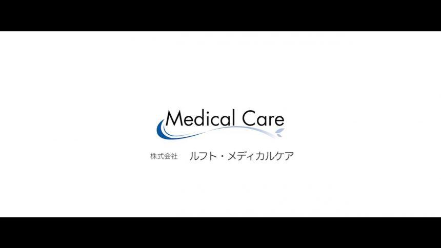 株式会社ルフト・メディカルケア