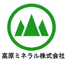 高原ミネラル株式会社