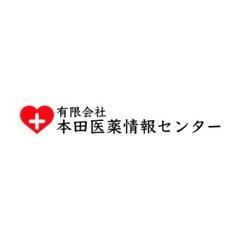 有限会社 本田医薬情報センター
