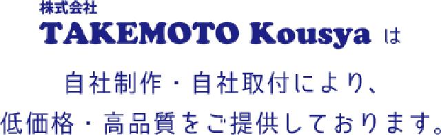 株式会社TAKEMOTO Kousya