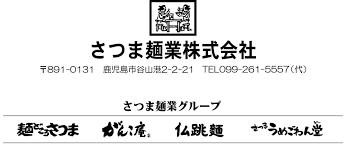 さつま麺業株式会社