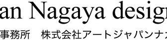 株式会社アートジャパンナガヤ設計