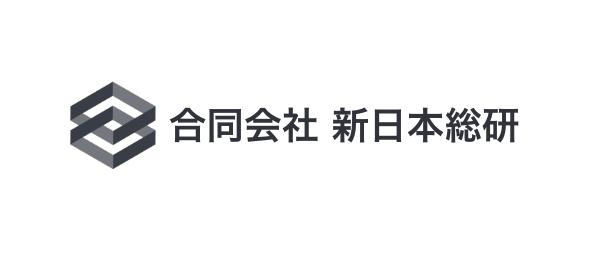 合同会社 新日本総研