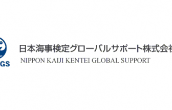 日本海事検定グローバルサポート株式会社