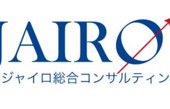 ジャイロ総合コンサルティング株式会社