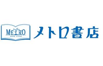 株式会社メトロ書店