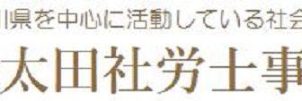 高松太田社労士事務所