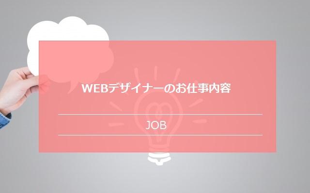 WEBデザイナーのお仕事内容