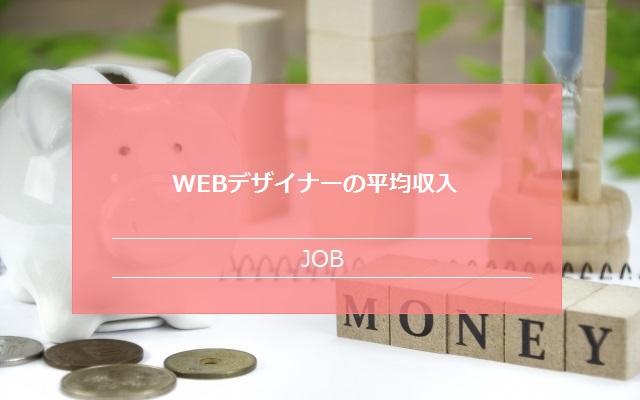 WEBデザイナーの平均収入
