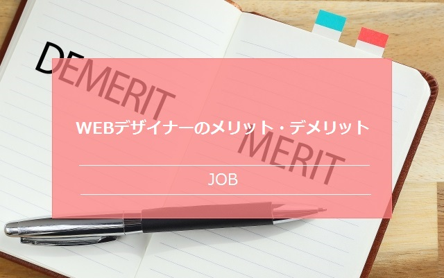 WEBデザイナーのメリット・デメリット