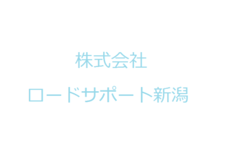 株式会社ロードサポート新潟
