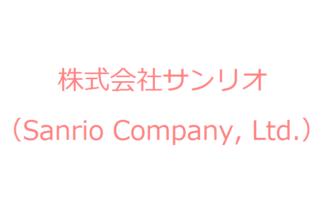 株式会社サンリオ(Sanrio Company, Ltd.)