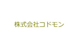 株式会社コドモン