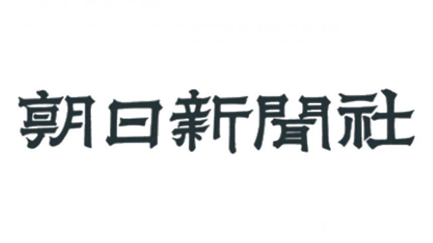 株式会社 朝日新聞社