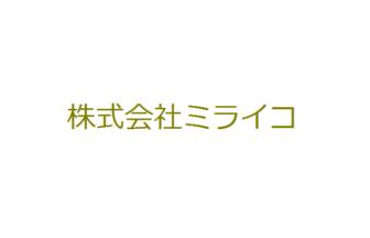 株式会社ミライコ