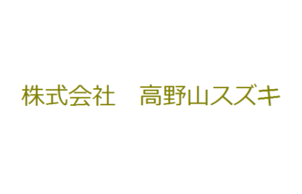 株式会社 高野山スズキ