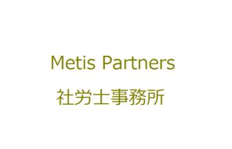 Metis Partners 社労士事務所