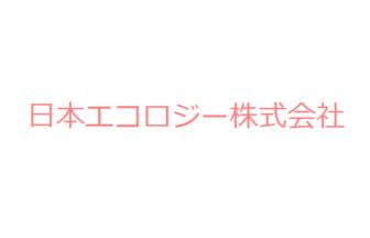 日本エコロジー株式会社
