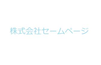 株式会社セームページ