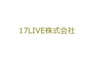 17LIVE株式会社