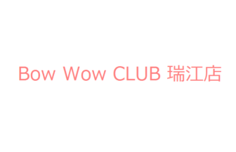 Bow Wow CLUB 瑞江店