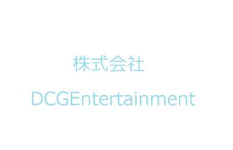 株式会社DCG Entertainment