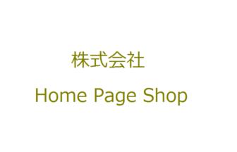 株式会社 Home Page Shop