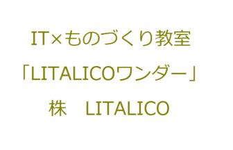IT×ものづくり教室「LITALICOワンダー」 株 LITALICO