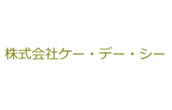 株式会社ケー・デー・シー