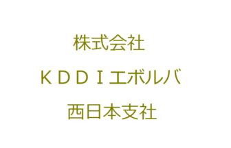 株式会社KDDIエボルバ 西日本支社