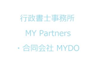 行政書士事務所MY Partners・合同会社 MYDO
