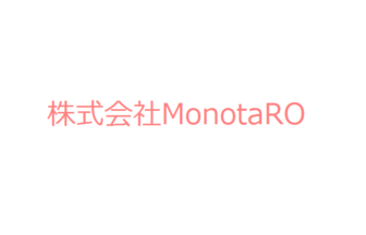 株式会社MonotaRO